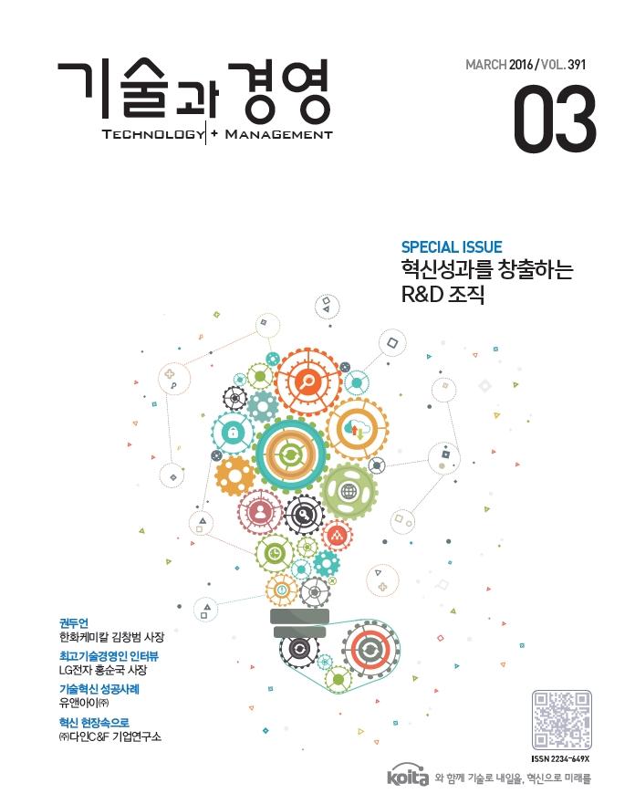 [표지]_기술과경영_2016년_3월호[1].jpg